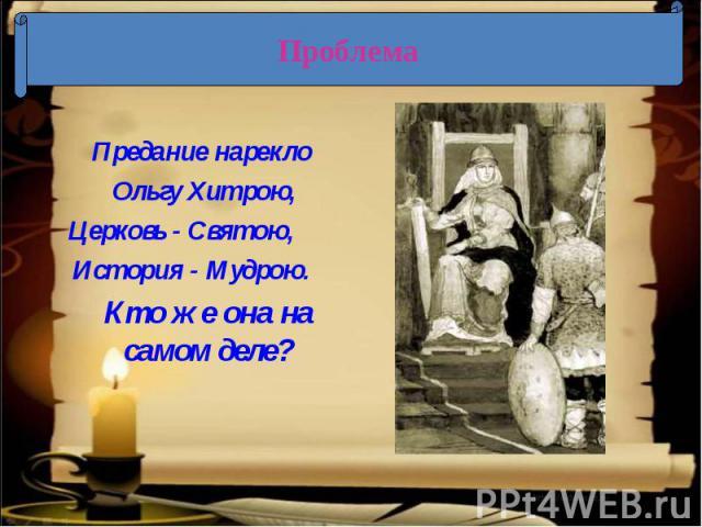 Предание нарекло Ольгу Хитрою, Церковь - Святою, История - Мудрою. Кто же она на самом деле?