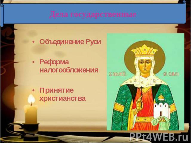 Дела государственные Объединение РусиРеформа налогообложенияПринятие христианства