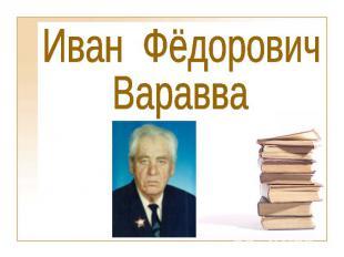 Иван Фёдорович Варавва