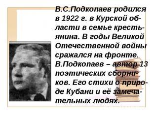 В.С.Подкопаев родился в 1922 г. в Курской об-ласти в семье кресть-янина. В годы