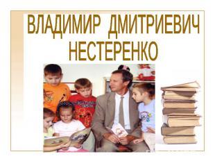 ВЛАДИМИР ДМИТРИЕВИЧНЕСТЕРЕНКО