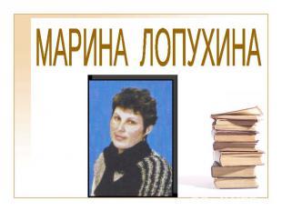 МАРИНА ЛОПУХИНА