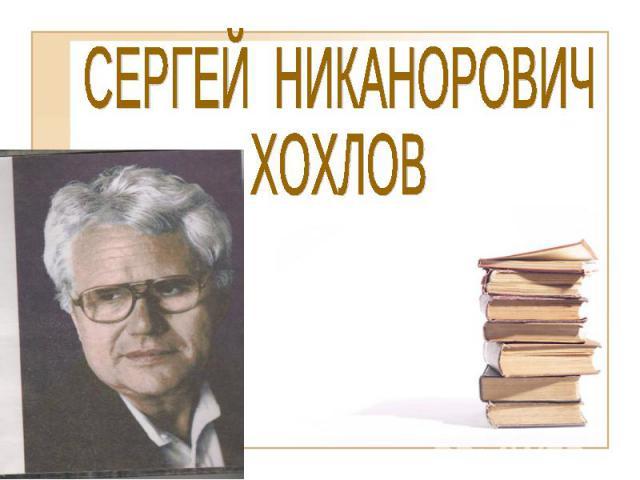 В.П.Неподоба родился в 1941 г. в г. Севасто-поле. Детство и юность поэта прошли на Кубани. Стихи начал писать в ранней юнос-ти. Много лет рабо-тал редактором. В.П.Неподоба – автор стихов для детей и взрослых.