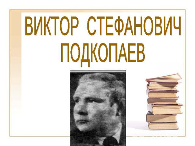 ВИКТОР СТЕФАНОВИЧПОДКОПАЕВ
