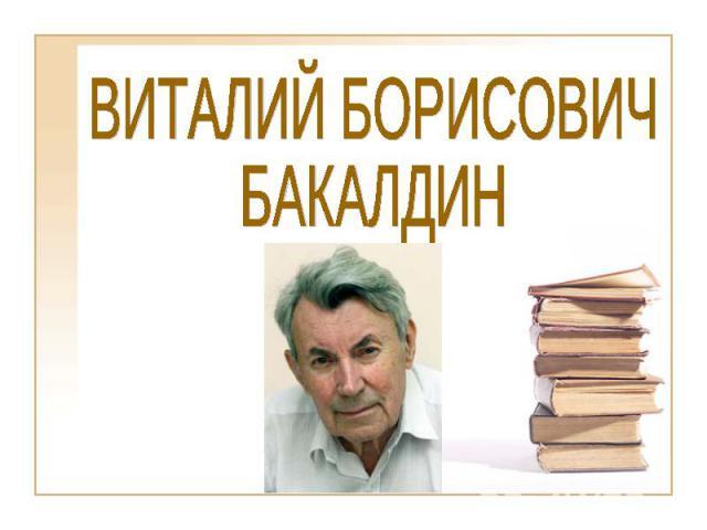ВИТАЛИЙ БОРИСОВИЧБАКАЛДИН