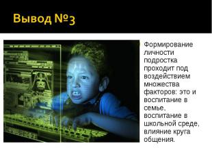 Вывод №3 Формирование личности подростка проходит под воздействием множества фак