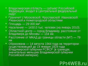 Владимирская область — субъект Российской Федерации, входит в Центральный федера