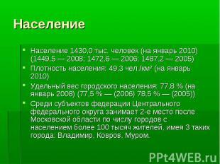 Население 1430,0 тыс. человек (на январь 2010) (1449,5 — 2008; 1472,6 — 2006; 14