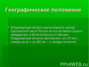 Географическое положение Владимирская область расположена в центре Европейской ч