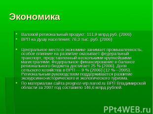 Валовой региональный продукт: 111,9 млрд руб. (2006)ВРП на душу населения: 76,3