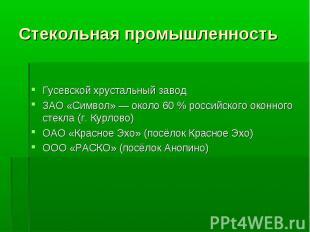 Стекольная промышленность Гусевской хрустальный заводЗАО «Символ» — около 60 % р