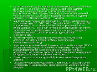 Из автомобильных дорог наиболее значима автодорога М7 «Волга» до 10 млн т./год (
