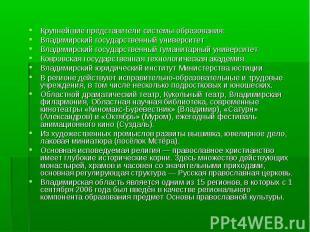 Крупнейшие представители системы образования:Владимирский государственный универ