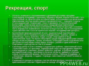 Область знаменита сохранившимися древними русскими городами Александров, Владими