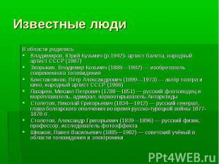 В области родилисьВладимиров, Юрий Кузьмич (р.1942)- артист балета, народный арт