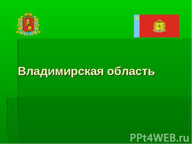 Владимирская область