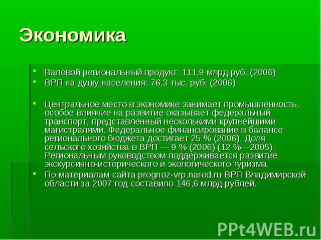 Валовой региональный продукт: 111,9 млрд руб. (2006)ВРП на душу населения: 76,3 тыс. руб. (2006)Центральное место в экономике занимает промышленность, особое влияние на развитие оказывает федеральный транспорт, представленный несколькими крупнейшими…