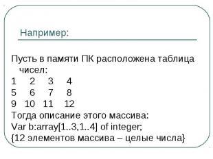 Пусть в памяти ПК расположена таблица чисел: 2 3 4 6 7 8 10 11 12Тогда описание