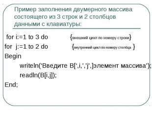 Пример заполнения двумерного массива состоящего из 3 строк и 2 столбцов данными