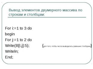 Вывод элементов двумерного массива по строкам и столбцам: For i:=1 to 3 dobeginF