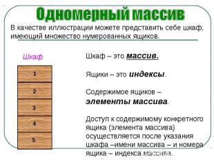 Одномерный массив В качестве иллюстрации можете представить себе шкаф, имеющий м