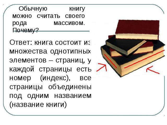 Ответ: книга состоит из множества однотипных элементов – страниц, у каждой страницы есть номер (индекс), все страницы объединены под одним названием (название книги)