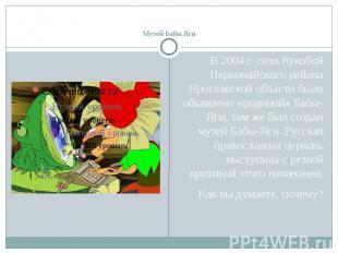 В 2004г. село Кукобой Первомайского района Ярославской области было объявлено «