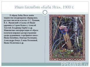 Иван Билибин «Баба Яга», 1900г. К образу Бабы Яги в своём творчестве неоднократ