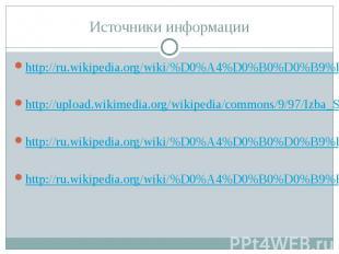 Источники информации http://ru.wikipedia.org/wiki/%D0%A4%D0%B0%D0%B9%D0%BB:Sami_