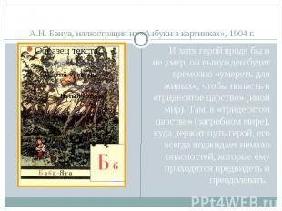 А.Н. Бенуа, иллюстрация из «Азбуки в картинках», 1904г. И хотя герой вроде бы и
