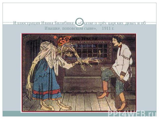 Иллюстрация Ивана Билибина к «Сказке о трёх царских дивах и об Ивашке, поповском сыне», 1911г.