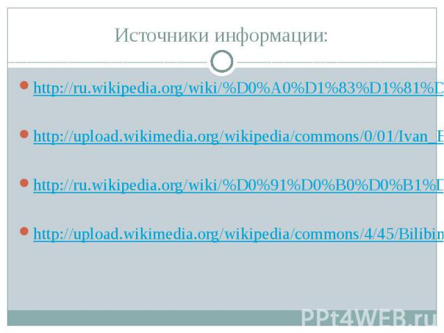 http://ru.wikipedia.org/wiki/%D0%A0%D1%83%D1%81%D1%81%D0%BA%D0%B0%D1%8F_%D0%BC%D0%B8%D1%84%D0%BE%D0%BB%D0%BE%D0%B3%D0%B8%D1%8F http://upload.wikimedia.org/wikipedia/commons/0/01/Ivan_Bilibin_036.jpeg http://ru.wikipedia.org/wiki/%D0%91%D0%B0%D0%B1%D…