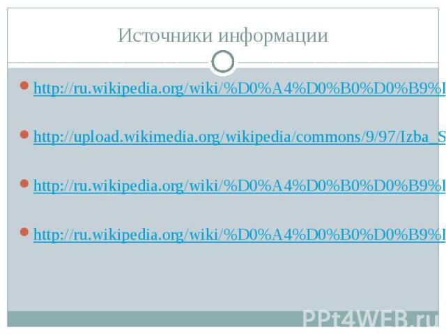 Источники информации http://ru.wikipedia.org/wiki/%D0%A4%D0%B0%D0%B9%D0%BB:Sami_Storehouse.jpg http://upload.wikimedia.org/wikipedia/commons/9/97/Izba_Smerti.jpg http://ru.wikipedia.org/wiki/%D0%A4%D0%B0%D0%B9%D0%BB:Baba_Yaga_by_Alexandre_Benois.jpg…