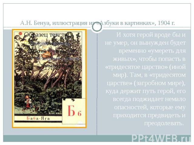 А.Н. Бенуа, иллюстрация из «Азбуки в картинках», 1904г. И хотя герой вроде бы и не умер, он вынужден будет временно «умереть для живых», чтобы попасть в «тридесятое царство» (иной мир). Там, в «тридесятом царстве» (загробном мире), куда держит путь…