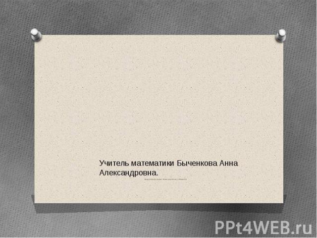 Подростковый возраст. Психологические особенности Учитель математики Быченкова Анна Александровна.