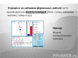 В процессе исследования формальных моделей часто производится их визуализация (б