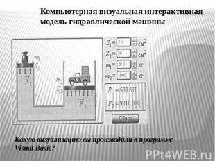 Компьютерная визуальная интерактивная модель гидравлической машины Какую визуали