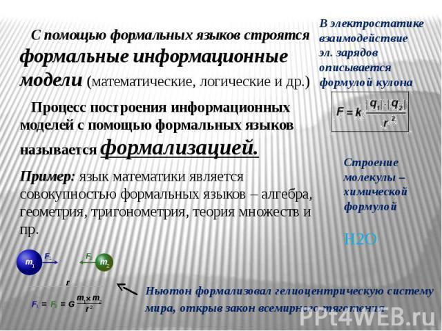 С помощью формальных языков строятся формальные информационные модели (математические, логические и др.) Процесс построения информационных моделей с помощью формальных языков называется формализацией.Пример: язык математики является совокупностью фо…