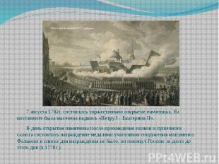 7 августа 1782г. состоялось торжественное открытие памятника. На постаменте была