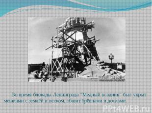 """Во время блокады Ленинграда """"Медный всадник"""" был укрыт мешками с землёй и песком"""