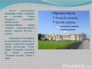 Место расположения памятника Петру I выбрано не случайно. Рядом находятся основа