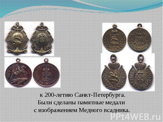 к 200-летию Санкт-Петербурга.Были сделаны памятные медали с изображением Медного всадника.