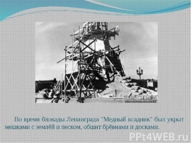 Во время блокады Ленинграда