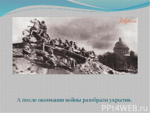 А после окончания войны разобрали укрытия.