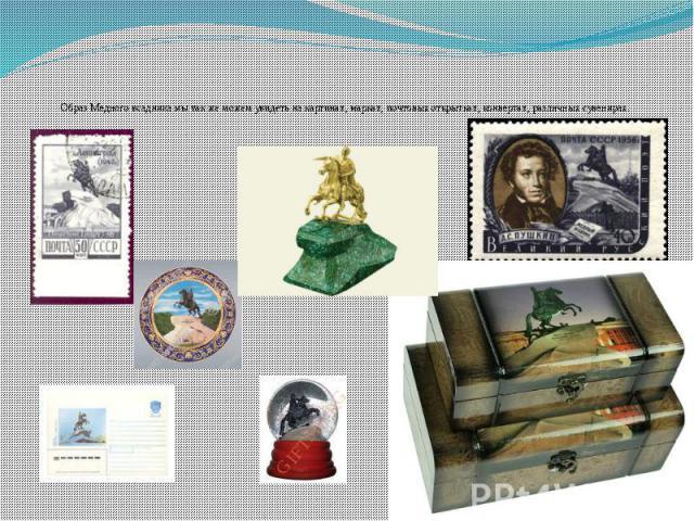 Образ Медного всадника мы так же можем увидеть на картинах, марках, почтовых открытках, конвертах, различных сувенирах.