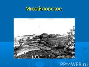 Михайловское.