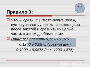Чтобы сравнить десятичные дроби, нужно уравнять у них количество цифр после запя