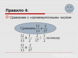 Сравнение с «промежуточным» числомСравнение с «промежуточным» числом
