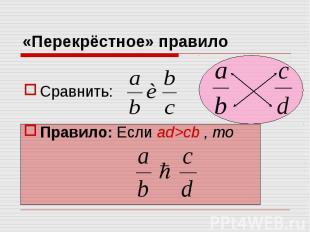 Сравнить:Правило: Если ad>cb , то Сравнить:Правило: Если ad>cb , то