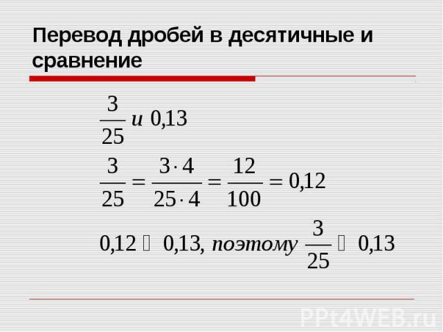 Перевод дробей в десятичные и сравнение